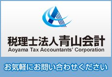 税理士法人青山会計