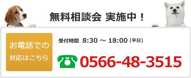 電話でのお問い合わせは0566-48-3515